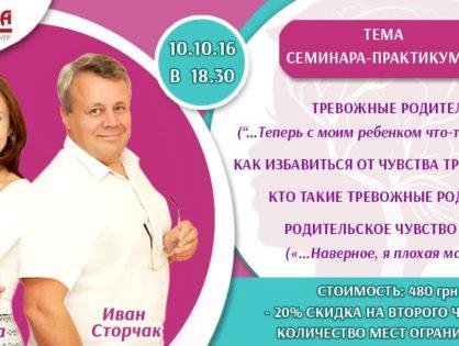 Семінар-практикум на тему: «Тривожність батьків»